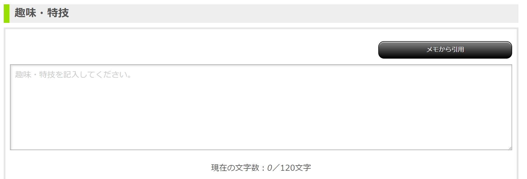 (実際のOpenESでの趣味・特技欄だよ)