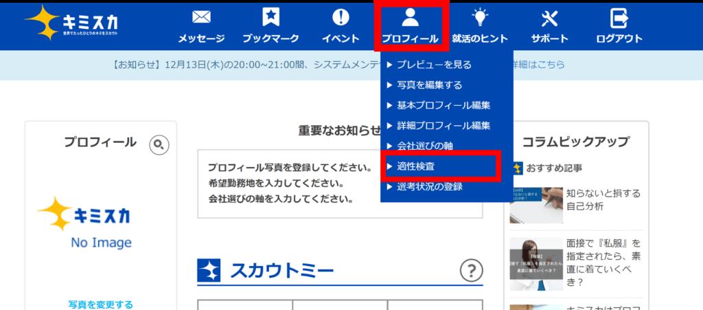 「メニューバー→適性検査」