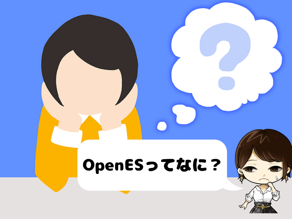 OpenESってなに?