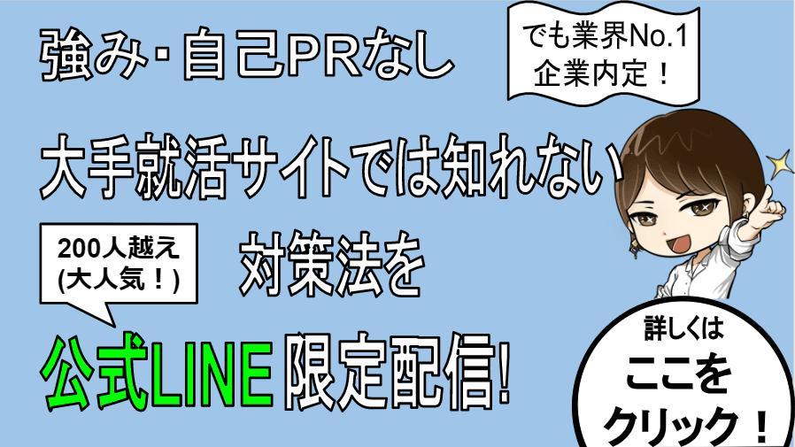 公式LINE限定配信!